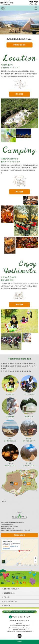 星の森 ヴィラ   キャンプ施設webサイト